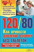 Елена Алексеевна Романова -120/80. Как привести давление в норму без таблеток