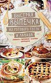 Лариса Кузьмина -Быстрая выпечка из готового теста и лаваша. Пироги, пирожки, слойки, штрудели