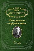 Яков Минченков - Беггров Александр Карлович