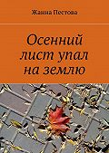 Жанна Пестова - Осенний лист упал наземлю