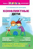 Виктория Михайловна Холмогорова -Конфликтные дети