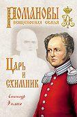 Александр Холин -Царь и схимник