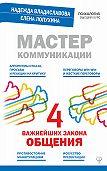 Надежда Владиславова -Мастер коммуникации: четыре важнейших закона общения