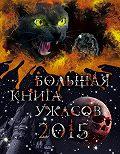 Екатерина Неволина -Большая книга ужасов 2015