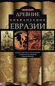 Честер Старр -Древние цивилизации Евразии. Исторический путь от возникновения человечества до крушения Римской империи