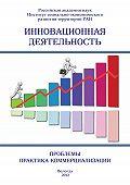 Сборник статей - Инновационная деятельность: проблемы, практика коммерциализации (сборник)