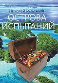Николай Культяпов -Острова испытаний