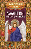 Павел Михалицын -Молитвы ангелу-хранителю