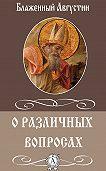 Августин Блаженный - О различных вопросах