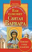 Виктория Карпухина -Вам поможет святая Варвара