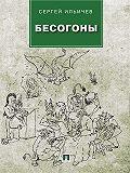 Сергей Ильичев -Бесогоны