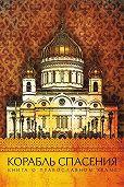 Ольга Надпорожская -Корабль спасения. Книга о православном храме