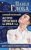 Павел Глоба -Самый нужный астропрогноз на 2014 год для самого нужного места