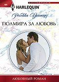 Ребекка Уинтерз -Полмира за любовь