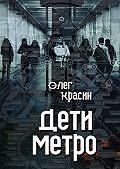 Олег Красин -Дети метро
