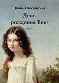 Наталья Москвитина -День рожденияЕвы. Повесть