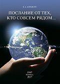 Б. Алешков -Послание оттех, кто совсем рядом…