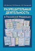 Александр Чаплинский -Разрешительная деятельность в Российской Федерации