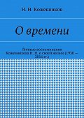 Н. Кожевников - Овремени