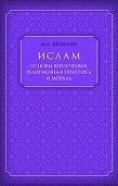 Мухаммад Шомали -Ислам. Основы вероучения, религиозная практика и мораль