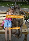 Родион Кормановский -Танцы с котами. Чудеса навиражах