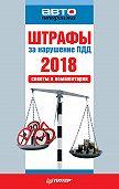 Коллектив авторов -Штрафы за нарушение ПДД 2018. Советы и комментарии
