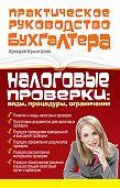 Аркадий Брызгалин -Налоговые проверки: виды, процедуры, ограничения