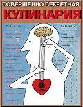 Инна Метельская-Шереметьева -Совершенно секретная Кулинария