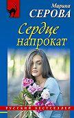 Марина Серова - Сердце напрокат