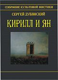 Сергей Дубянский - Кирилл и Ян (сборник)