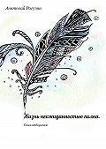 Анатолий Рагузин -Жизнь неожиданностью полна. Стихотворения