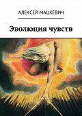Алексей Мацкевич -Эволюция чувств