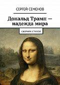 Сергей Семенов -Дональд Трамп– надеждамира. Сборник стихов