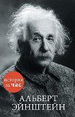 Сергей Иванов -Альберт Эйнштейн