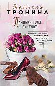 Татьяна Тронина -Паиньки тоже бунтуют