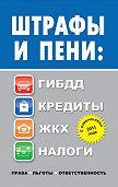 Людмила Садовая -Штрафы и пени. ГИБДД, кредиты, ЖКХ, налоги