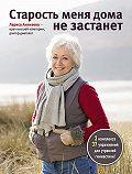 Лариса Аникеева -Старость меня дома не застанет