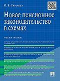 Ирина Сивакова -Новое пенсионное законодательство в схемах. Учебное пособие