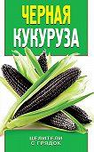 О. В. Яковлева - Черная кукуруза