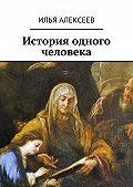 Илья Алексеев -История одного человека