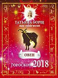 Татьяна Борщ -Овен. Гороскоп на 2018 год