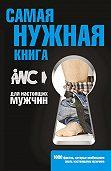 Игорь Резько -Самая нужная книга для настоящих мужчин