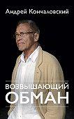 Андрей Кончаловский -Возвышающий обман