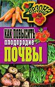 Светлана Хворостухина - Как повысить плодородие почвы