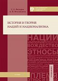 Сергей Федоров -История и теория наций и национализма