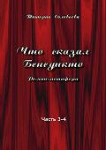 Татьяна Соловьева -Что сказал Бенедикто. Часть 3-4