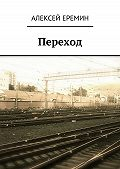 Алексей Еремин -Переход
