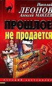 Алексей Макеев -Прошлое не продаётся