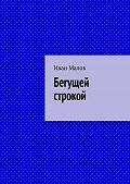 Иван Малов - Бегущей строкой