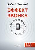 А. Н. Толкачев - Эффект звонка: как договориться по телефону?